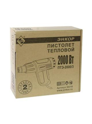 Термопистолет Энкор ПТЭ-2000-3