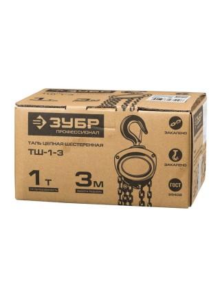 Цепная шестеренная таль, 1т/3м ЗУБР Профессионал ТШ-1-3 43081-1